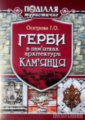Герби в пам'ятках архітектури Кам'янця - фото обкладинки книги
