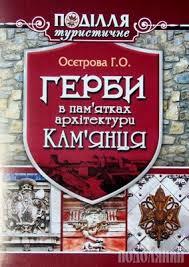 Книга Герби в пам'ятках архітектури Кам'янця
