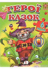 Герої казок - фото обкладинки книги