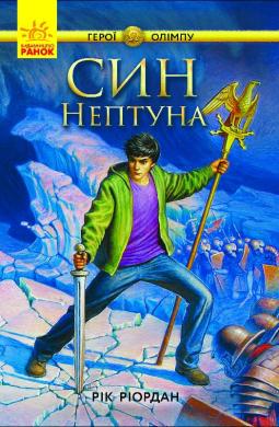 Герої Олімпу. Син Нептуна. Книга 2 - фото книги