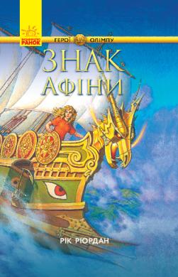 Герої Олімпу. Знак Афіни. Книга 3 - фото книги