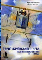 Герої українського неба. Пілоти Визвольної війни 1917-1920 рр. - фото обкладинки книги