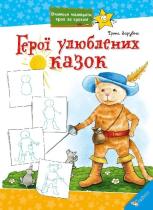 Книга Герої улюблених казок