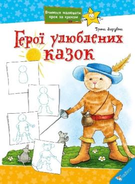 Герої улюблених казок - фото книги