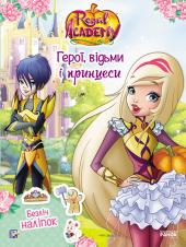 Герої, відьми і принцеси (+ наліпки) - фото обкладинки книги