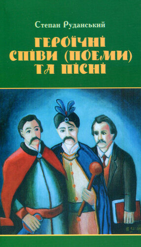 Книга Героїчні співи (поеми) та пісні