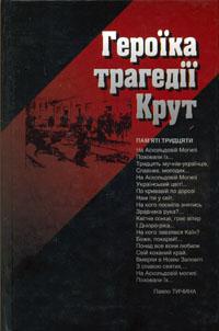 Книга Героїка трагедії Крут