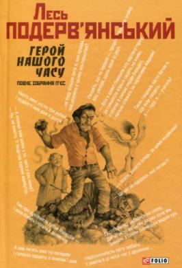 Герой нашого часу - фото книги