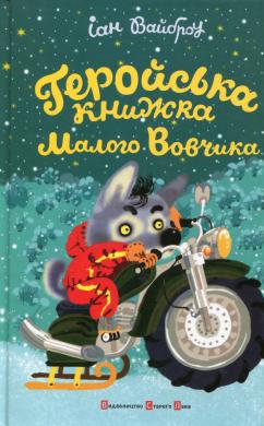 Геройська книжка малого Вовчика - фото книги