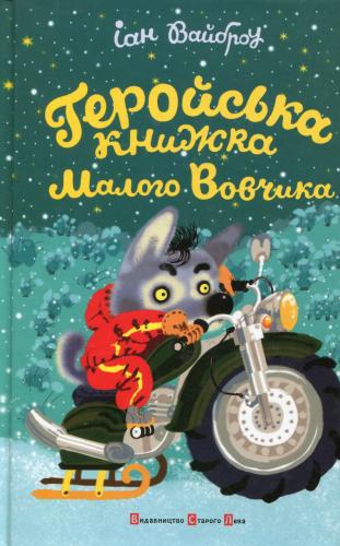 Книга Геройська книжка малого Вовчика