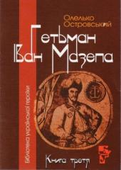 Гетьман Іван Мазепа - фото обкладинки книги