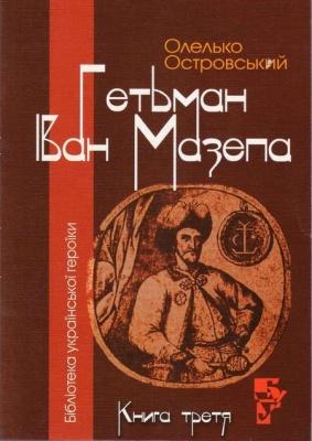 Книга Гетьман Іван Мазепа
