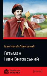 Гетьман Іван Виговський - фото обкладинки книги
