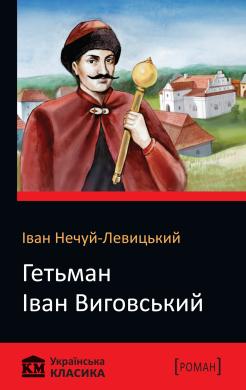 Гетьман Іван Виговський - фото книги