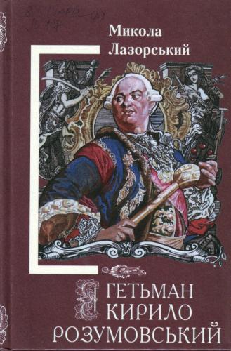 Книга Гетьман Кирило Розумовський