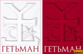 Гетьман «Шляхи» та  Гетьман «Осмислення» (2-і книги) - фото книги