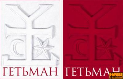 Книга Гетьман «Шляхи» та  Гетьман «Осмислення» (2-і книги)