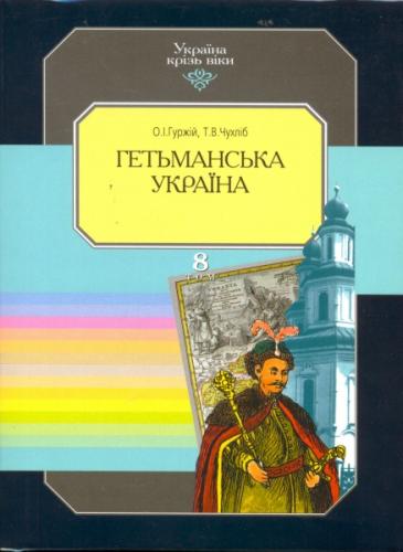 Книга Гетьманська Україна