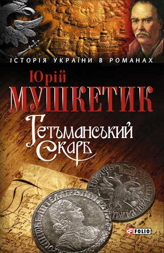Книга Гетьманський скарб
