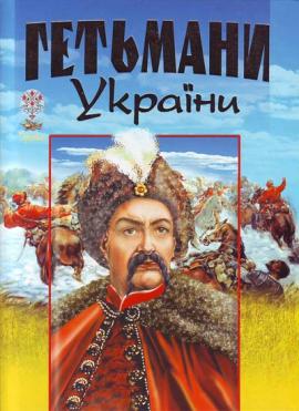 Гетьмани України - фото книги