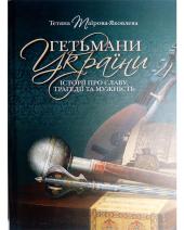 Гетьмани України - фото обкладинки книги