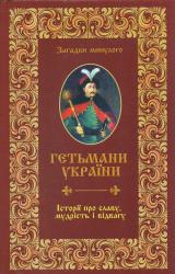 Гетьмани України. Історії про славу, мудрість і відвагу - фото обкладинки книги