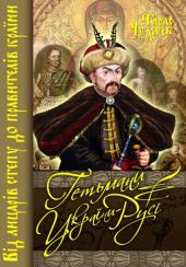 Гетьмани України - Русі. Від лицарів степу до правителів країни - фото обкладинки книги