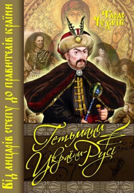 Гетьмани України - Русі. Від лицарів степу до правителів країни - фото книги