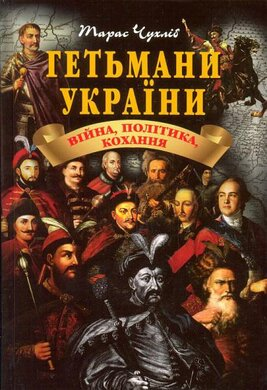 Гетьмани України. Війна, політика, кохання - фото книги