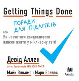 Getting Things Done, або Як навчитися контролювати власне життя у мінливому світі - фото книги