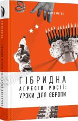 Гібридна агресія Росії: уроки для Європи - фото обкладинки книги