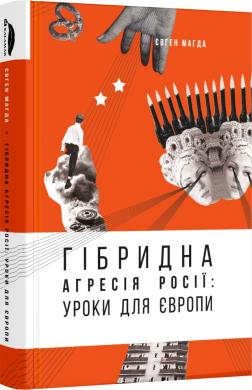 Гібридна агресія Росії: уроки для Європи - фото книги