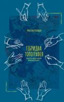 Книга Гібридна топографія