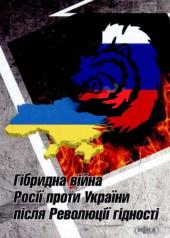 Гібридна війна Росії проти України після Революції гідності - фото обкладинки книги