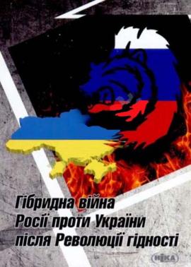 Гібридна війна Росії проти України після Революції гідності - фото книги