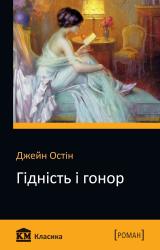 Гідність і гонор - фото обкладинки книги