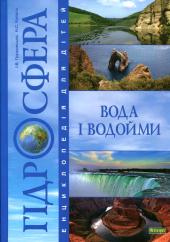 Гідросфера. Вода і водойми - фото обкладинки книги