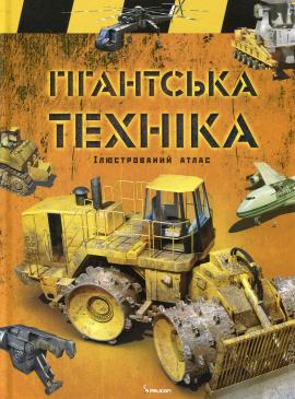 Гігантська техніка - фото книги