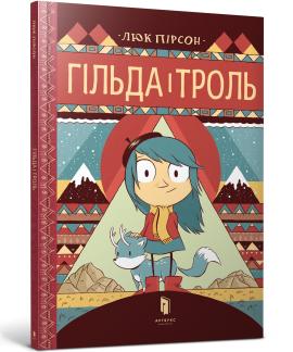 Гільда і троль - фото книги