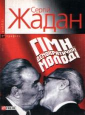 Гімн демократичної молоді - фото обкладинки книги