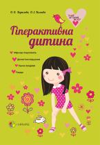 Книга Гіперактивна дитина