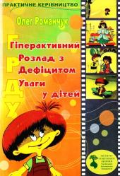 Гіперактивний розлад з дефіцитом уваги у дітей - фото обкладинки книги