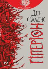 Гіперіон (чумацький шлях) - фото обкладинки книги