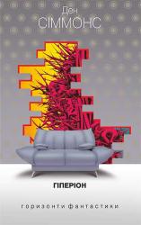 Гіперіон (диван) - фото обкладинки книги
