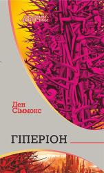 Гіперіон (горизонти фантастики) - фото обкладинки книги