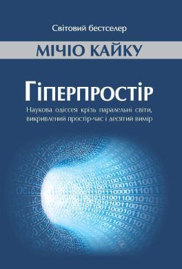 Гіперпростір - фото книги