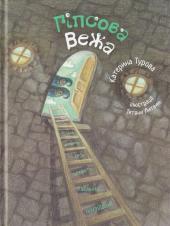Гіпсова вежа - фото обкладинки книги