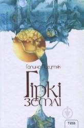 Гіркі землі - фото обкладинки книги