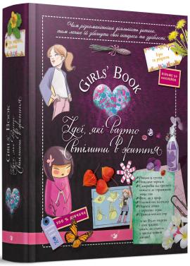 Girl's Book. Ідеї, які варто втілити в життя! - фото книги