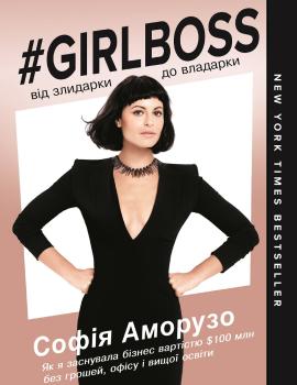 Girlboss: від злидарки до владарки - фото книги